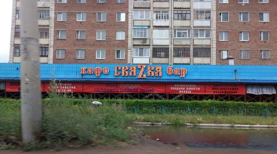 кафе сказка омск официальный сайт фото меню линии